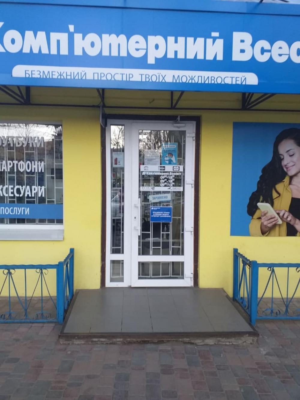 Головне управлінняДержпродспоживслужбив Запорізькій області